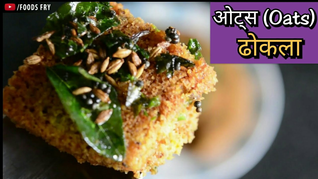 Diet special oats dhokla recipe how to make oats dhokla recipe diet special oats dhokla recipe how to make oats dhokla recipe in hindi foods fry forumfinder Images