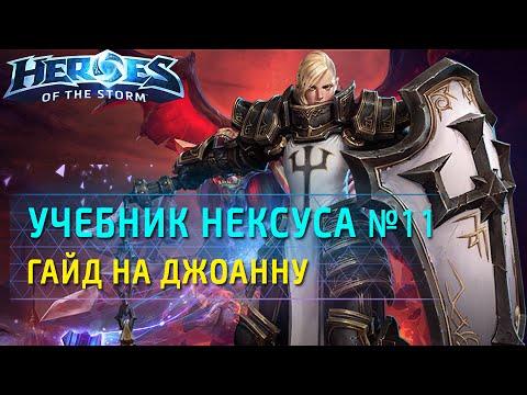 видео: Учебник Нексуса №11: Джоанна. Гайд на героя по heroes of the storm