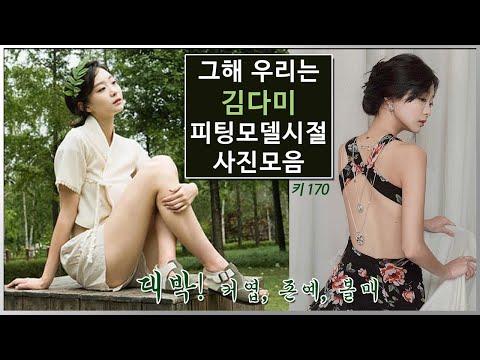 마녀 김다미 피팅모델 시절 대박사진들!