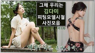마녀 김다미 피팅모델 시절 대박사진들! 피팅모델 사진 대박!