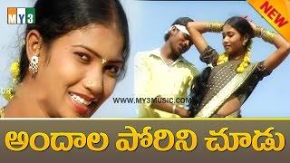 Super Hit Folk Songs - Andala Porini Chudu | Telangana Folk Songs