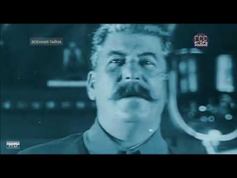 Сталин и СССР