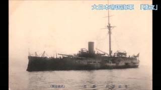 勇敢なる水兵〈軍歌・戦時歌謡〉黄海海戦参加艦艇写真付