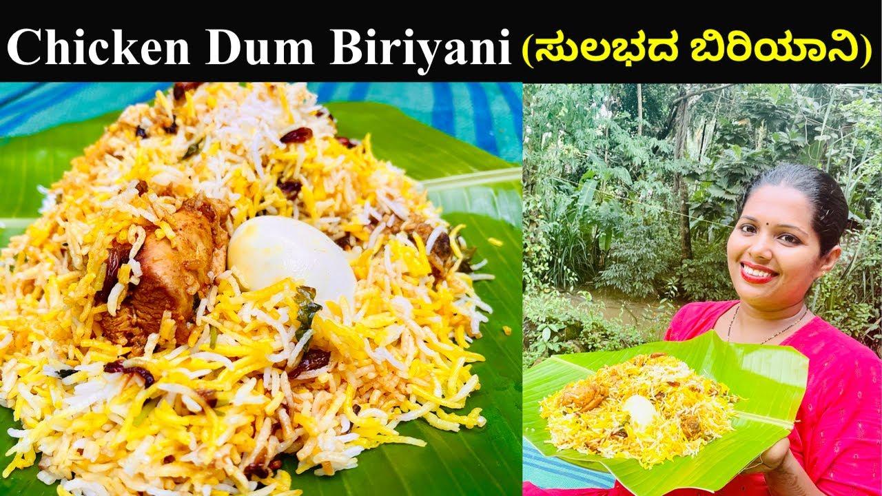 1 kg ಚಿಕನ್ ಧಮ್ ಬಿರಿಯಾನಿ ಮಾಡುವುದು ದೊಡ್ಡ ಕೆಲಸನೇ ಅಲ್ಲ   Easy Chicken Dum Biriyani   Mangalore Recipes