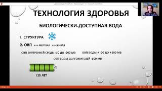 Путь к здоровью - Людмила Чайка