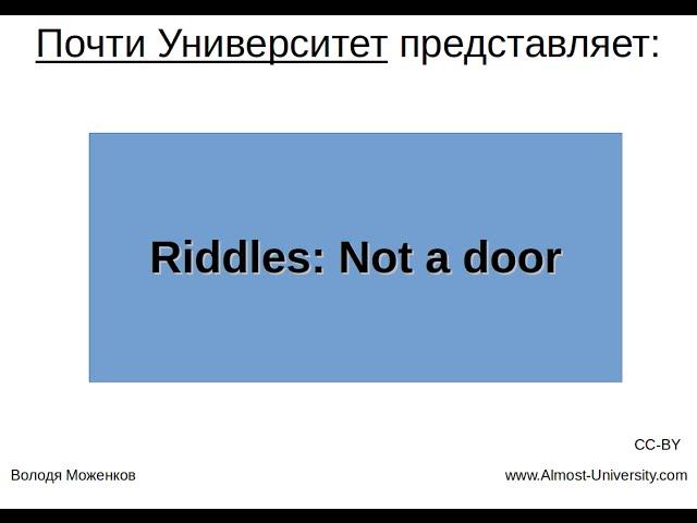 Riddles: Not a door