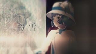 レミオロメン「粉雪」 by燦鳥ノム 【歌ってみた】