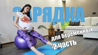 Зарядка для беременных в домашних условиях | 2 часть(Это второй комплекс для вашей зарядки во время беременности. *Его можно делать находясь на любом триместре..., 2016-02-04T11:41:24.000Z)
