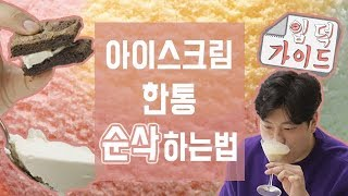 ice cream 대용량 아이스크림 한통 다 먹는방법(바닐라 아이스크림을 먹는데 왜 밥한공기 다 먹는거 같지?)