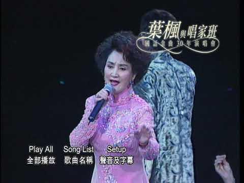 葉楓與唱家班-國語金曲30年演唱會 DVD (2002) B 片頭預告 - YouTube