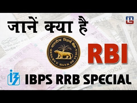 All About RBI | General Awareness | All Competitive Exams