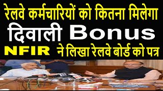 Bonus for the financial year 2016-17 for Railway Employees_Govt Employees News