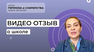 Видео отзыв о \