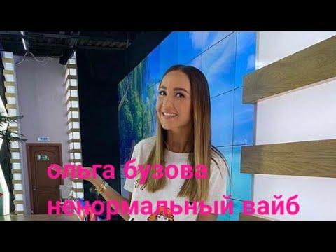 Ольга Бузова ненормальный вайб