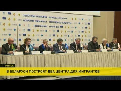 Два центра для мигрантов построят в Беларуси