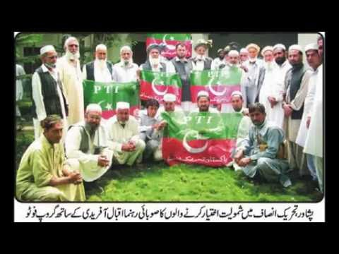 PTI Election Songs