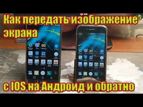 Как передать изображение экрана с IOS на Андроид и обратно