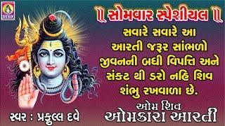 Top shiv gujarati bhajan 2017   om jai shiv omkara   shiv gujarati aarti   shiv parvati aarti  aarti