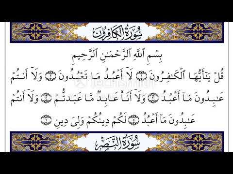 alquran alkarim; surah alkafirunقراءةالقران الكريم سورةالكافرون