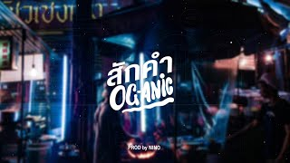 OG-ANIC : สักคำ [Official Lyrics Video] Prod.by NINO