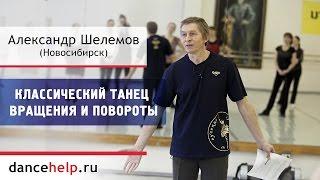 №739 Классический танец. Вращения и повороты. Александр Шелемов, Новосибирск