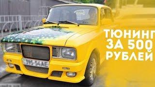 ТОП 5 ДЕШЕВЫХ ВИДОВ ТЮНИНГА!