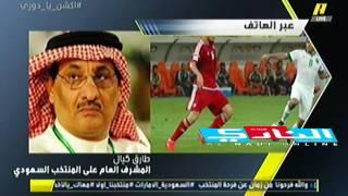 طارق كيال بعد فوز السعودية على الامارات بتصفيات كاس العالم