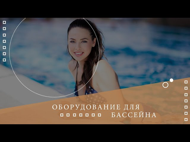 ✅ Фильтр для бассейна🌡Все о бассейнах и фонтанах ⚜⚜⚜