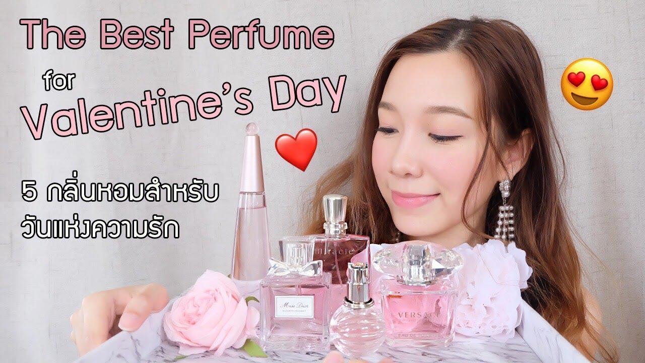 5กลิ่นหอมสำหรับวันแห่งความรัก The Best Perfume For Valentine's Day
