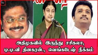 Sasikala from AIADMK, titivi News., Venkatesh removal | sasikala dismissed from ADMK