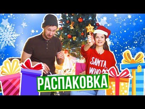 РАСПАКОВКА Новогодних Подарков  ♥️  20 ИДЕЙ