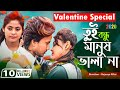 তুই তো বন্ধু মানুষ ভালা না 🔥 Tui Bondhu Manush Vala Na   Valentine Special  Aaysha Eira  Bangla Song
