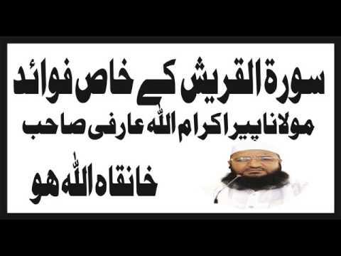 Molana Peer Ikramullah Arfi Surat Quraish Ky Khas Fawaid