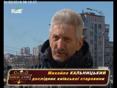 Телеканал Київ: 31.03.18 Київські історії