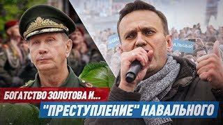 """Богатство Золотова и """"преступление"""" Навального"""