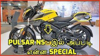 Bajaj Pulsar NS இல் அப்படி என்ன Special | Bajaj Pulsar NS | Triple Spark Technology | Pulsar