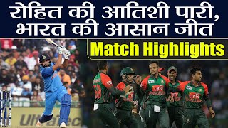 India vs Bangladesh Asia Cup 2018 Match Highlights:Rohit Sharma 83*, India win by 7 Wickets|वनइंडिया