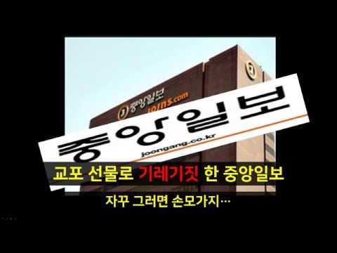 문재인 대통령 교포선물로 기레기짓 한 중앙일보,수정도 기레기,전후가 다 기레기