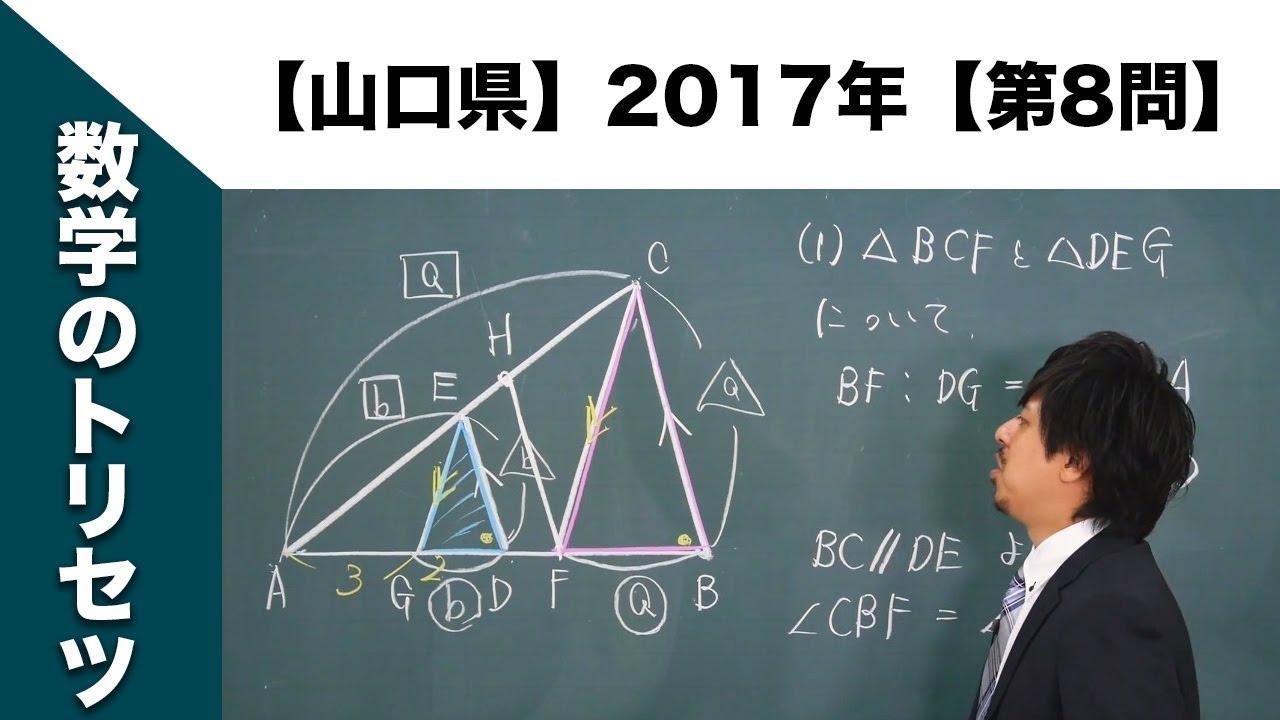 県 入試 山口 公立 高校