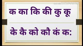 मराठी बाराखडी।Learn Marathi Barakhadi।मराठी वर्णमाला।#ActiveGuruji