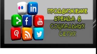 Обучение работе в соц сетях ДЛЯ ЧАЙНИКОВ 1 часть