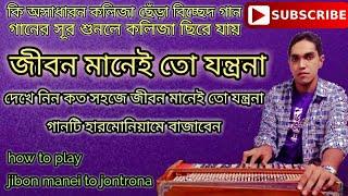 how to play jibon manei to jontrona by harmonium জীবন মানেই তো যন্ত্রনা গানটি কিভাবে বাজাবেন দেখুন