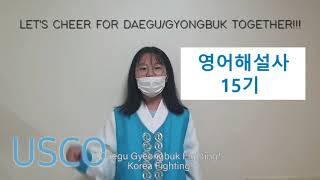 세계문화유산이 있는 대구경북 응원 캠페인 25