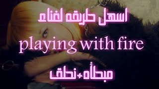 نطق اغنيه playing with fire بأحتراف (مبطأه)