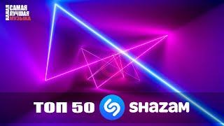 SHAZAM TOP 50   Твой Shazam! 🍭