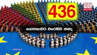 EU parliament votes to grant GSP+ to Sri Lanka