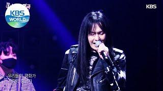 Kim Kyungho(김경호) - Fire Cracker of Asia(아시아의 불꽃) (Immortal Songs 2) | KBS WORLD TV 210605