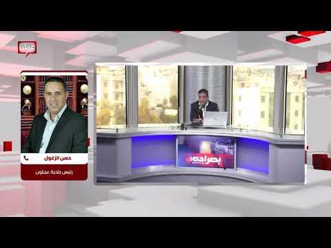 رئيس بلدية عجلون يوضح ما جرى في عنجرة – بصراحة