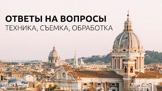 ОТВЕТЫ НА ВОПРОСЫ 3 / ТЕХНИКА, СЪЕМКА, ОБРАБОТКА