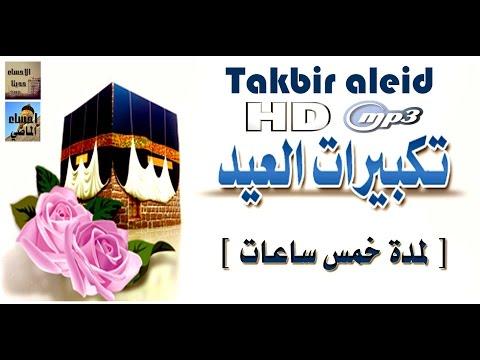 تكبيرات العيد كامله [ لمدة خمس ساعات ] Takbir aleid five hours mp3 HD
